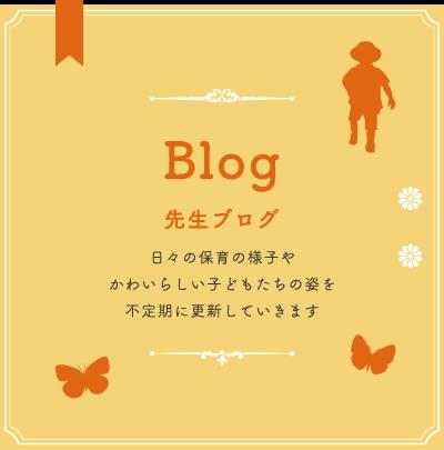 先生ブログ